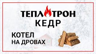 Отопление дровами. Отопительные дровяные котлы Теплотрон-Кедр. Обзор котла.
