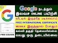 GOOGLE நடத்தும் இலவச ONLINE பயிற்சி | FREE ONLINE COURSE WITH FREE CERTIFICATE | TAMIL BRAINS