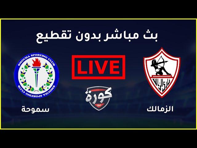 بث مباشر مباراة الزمالك وسموحة اليوم 6/5/2021 في الدوري المصري