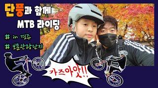[경주]단풍★낙엽과 함께 자전거라이딩!! 가즈아~ / …