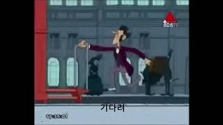 Learn Korean Through Cartoon 1