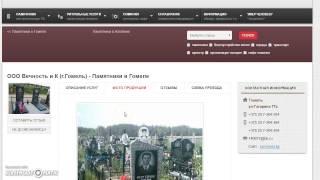 Памятники из гранита в Гомеле: изготовление и установка памятников(, 2015-04-25T13:57:02.000Z)
