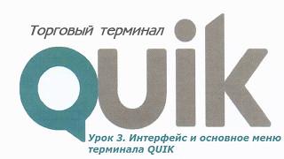 Урок 3(обновлённый). Интерфейс и основное меню терминала QUIK.