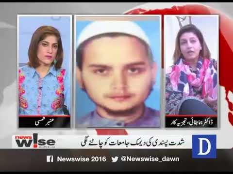 Newswise - September 06- 2017-Dawn News