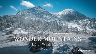 Wonder Mountains Webisode EP8 Winter Song 北八ヶ岳 冷たい冬の風が吹...