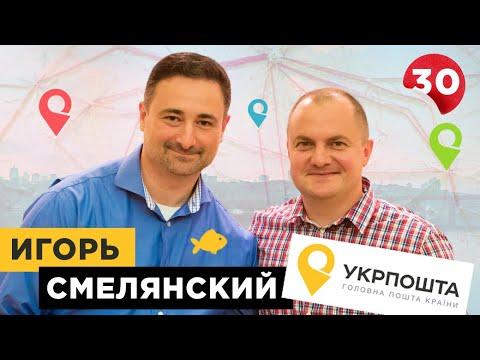 Игорь Смелянский, генеральный директор Укрпочты