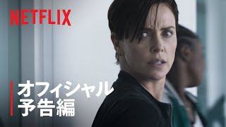 『【Netflix映画】オールド・ガード』予告