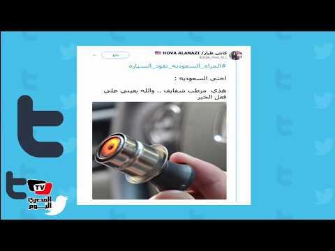 #المراه_السعوديه_تقود_السياره يتصدر تويتر و مغرد:«انتهت رسمياً أطول قضية اجتماعية»  - نشر قبل 14 ساعة