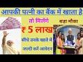 महिलाओं के खाते में डाले जाएंगे ₹500000 ll प्रधानमंत्री धन लक्ष्मी योजना ll