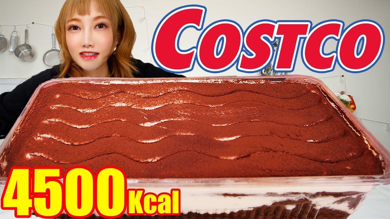 【大食い】超巨大コストコのティラミスを食べる!軽い食べ心地で美味しすぎ[1.5kg]Costco[4500kcal]【木下ゆうか】