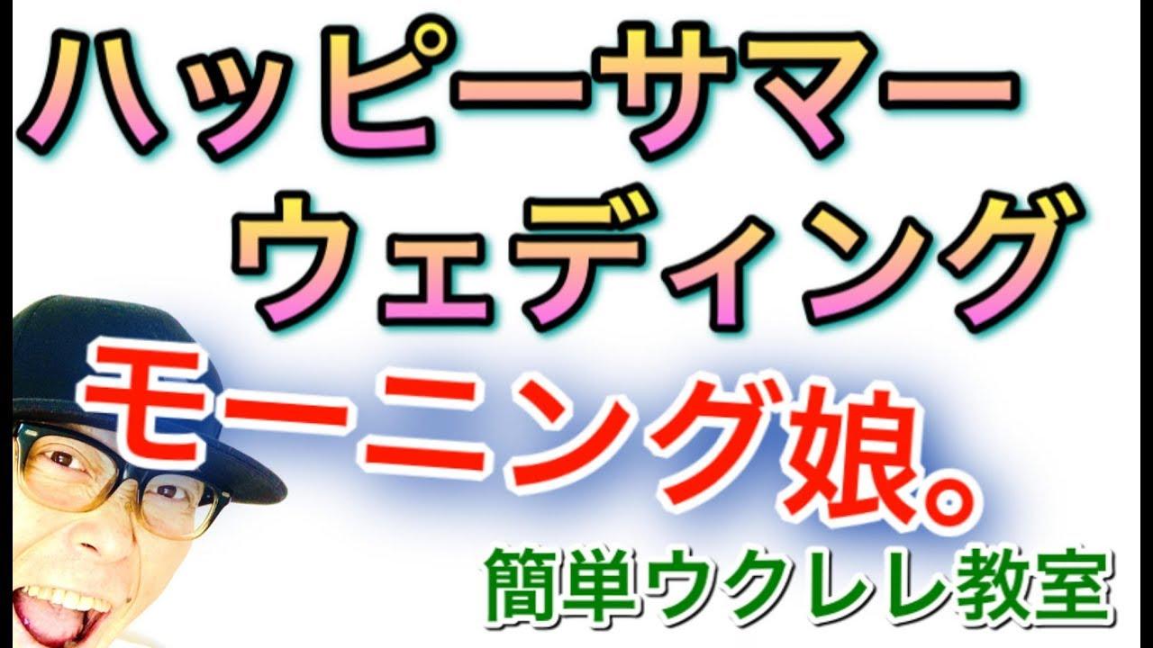 ハッピーサマーウェディング / モーニング娘。【ウクレレ 超かんたん版 コード&レッスン付】GAZZLELE