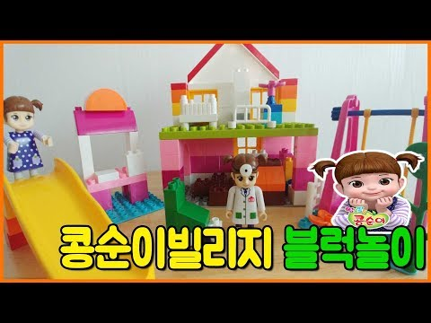 콩순이 빌리지 블럭놀이 집만들기 유아 장난감 Baby doll block mart and playground toys kongsun-i Village Block play