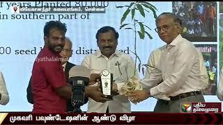 Mugavari Foundation award for Tirupattur Udhavum Ullangal
