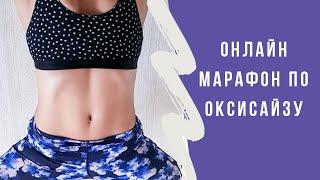 ОНЛАЙН МАРАФОН ИНТЕНСИВНыЙ ОКСИСАЙЗ Десять дней крутого активного похудения