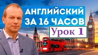 Английский язык . Урок 1 - Урок сделан на основе методики Дмитрия Петрова