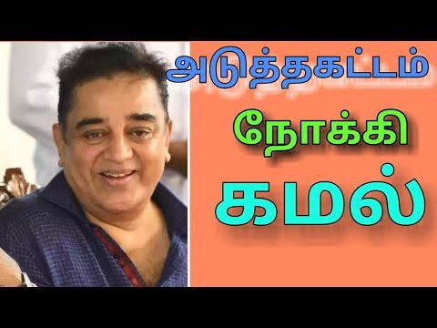 Kamal hassan towards next movement of his political party. || Daily trend 24/7