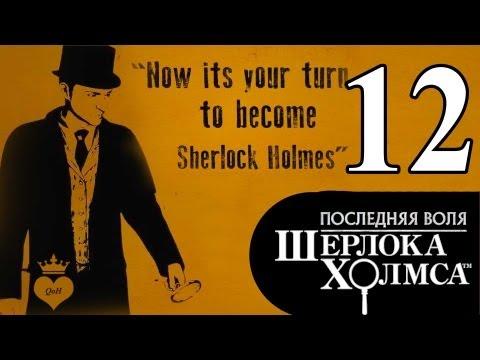 #3 The Testament of Sherlock Holmes / Последняя воля Шерлока Холмса прохождение