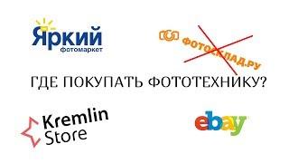 Смотреть видео Где покупать фототехнику в России? онлайн