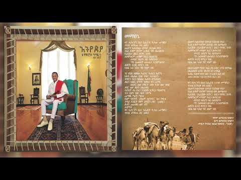 Teddy Afro - Mematsené - መማፀኔ