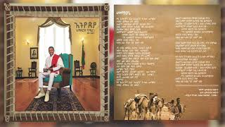 Teddy Afro - Mematsene (Ethiopian Music)