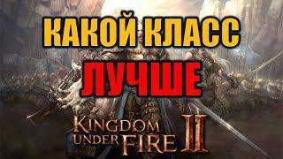 Обзор ВСЕХ Классов Kingdom Under Fire 2 Кого взять и Какой класс лучше