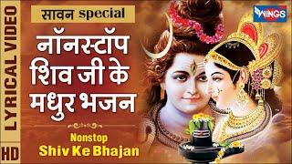 सावन स्पेशल : नॉनस्टॉप भोलेनाथ जी के भजन Nonstop Shiv Ji Ke Bhajan   Bholenath Ji Ke Bhajan   Bhajan