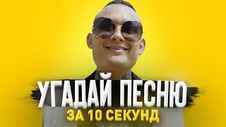 УГАДАЙ ПЕСНЮ ЗА 10 СЕКУНД / ЛУЧШИЕ ХИТЫ 2017-2019 / РУССКИЕ ПЕСНИ