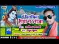 E chilamiya Piya na raja Arvind Prajapati new song bolbam