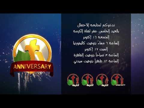 الأعلانات عن المؤتمرات والمناسبات علي قناة الكرمة Al Karma Tv الموقع الرسمي لقناة الكرمة المسيحية
