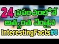 24 Strange Interesting Facts in Telugu ep 6 To Blow Your Mind|Unknown Amazing Incidents in The World