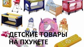 Детские товары на Пхукете, цены, ассортимент