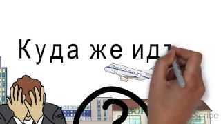 Инструкция для приезжающих в Москву (общежитие в Москве)(Приехали в Москву и не знаете куда дальше? У нас есть решение!, 2015-10-02T12:24:52.000Z)