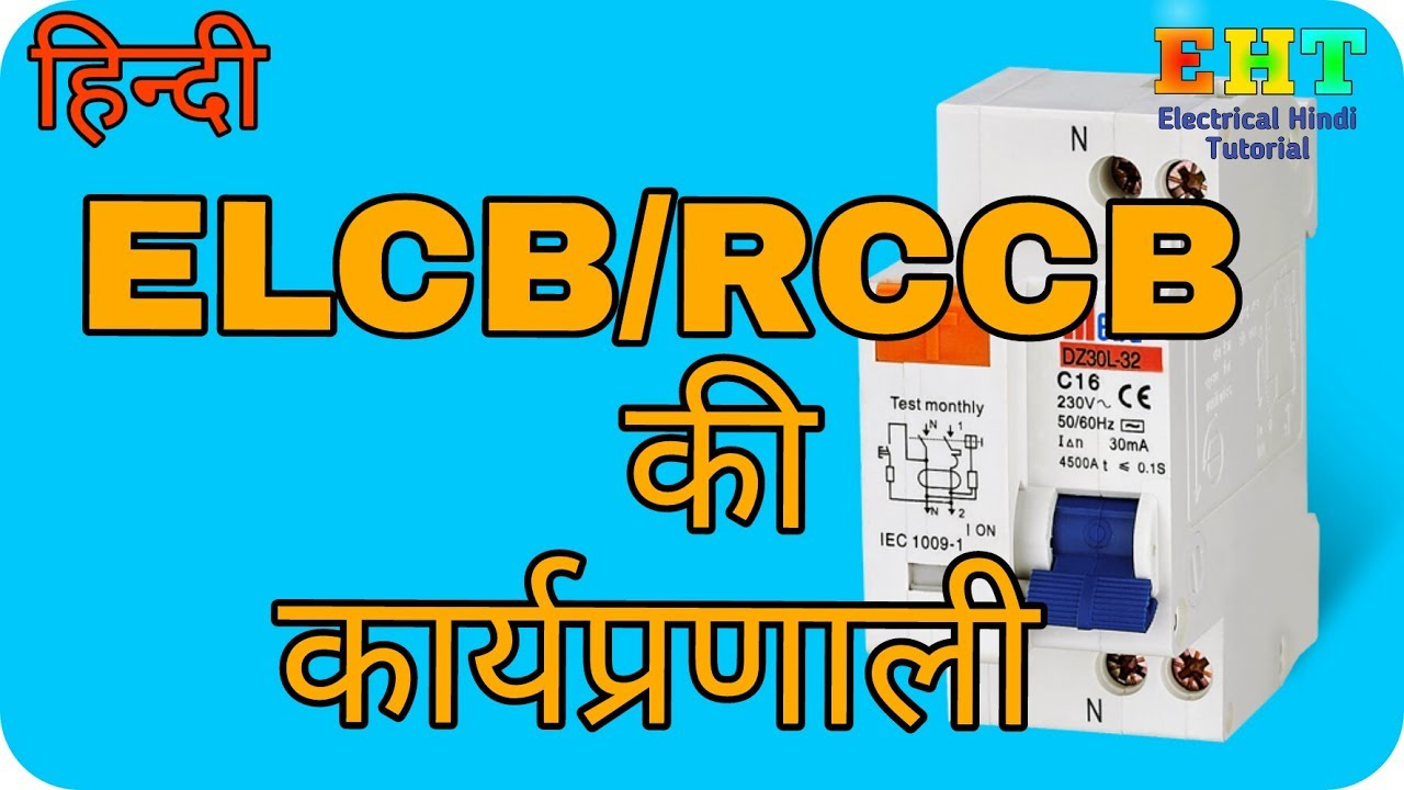 Elcb Rccb Working Youtube Connection Diagram For