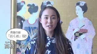 明治座3月公演出演中の高橋あゆみさんからメッセージが届きました!