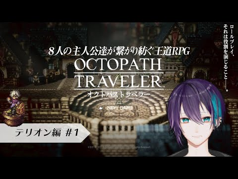 #01【OCTOPATH TRAVELER】そして始まる第一の物語 テリオン編 #1【黛 灰 / にじさんじ】