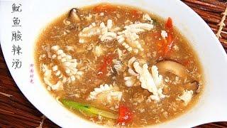 田園時光美食  酸辣魷魚湯Sour and spicy squid soup中文版