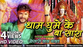 Khesari Lal Yadav का New सुपरहिट देवी गीत 2018   Dham Ghume KE Ba Sara   Bhojpuri Devi Geet Video