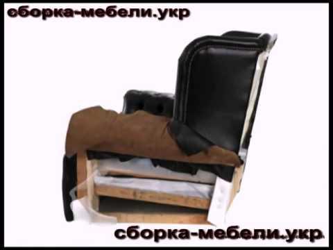 Сборка, ремонт и перетяжка мягкой мебели