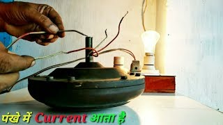 पंखे में Current आता है // Ceiling Fan , Table Fan , Exhaust Fan etc.