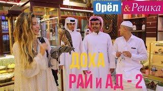 Орел и решка. Рай и Ад - 2 - Доха | Катар (1080p HD)