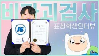 [아세아 생활] 한국산업인력공단 표창 수상자 학생 인터…