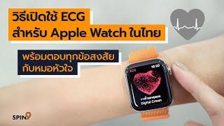 [spin9] เจาะลึก เปิดใช้ฟีเจอร์ ECG สำหรับ Apple Watch ในไทย พร้อมตอบทุกข้อสงสัยกับหมอโรคหัวใจ