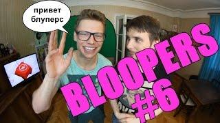 Bloopers-  SEX !