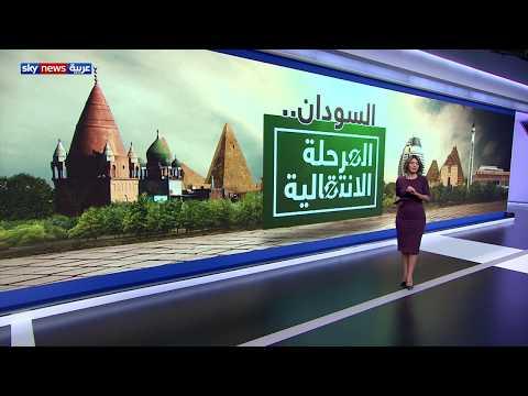 السودان.. انطلق قطار المرحلة الانتقالية  - نشر قبل 3 ساعة