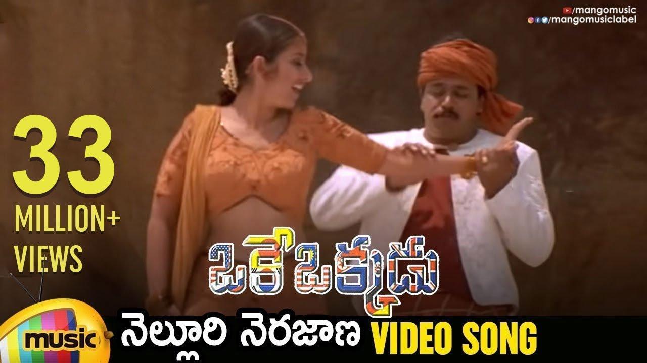 Download Nelluri Nerajana Video Song | Oke Okkadu Telugu Movie Songs | Arjun | Manisha Koirala | AR Rahman