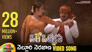 Nelluri Nerajana Video Song | Oke Okkadu Telugu Movie Songs | Arjun | Manisha Koirala | AR Rahman