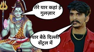 Gulzaar Chhaniwala Funny Call Video / Gulzaar Chhaniwala New Song / Gulzaar Vs Motu Anil Cuoudhary