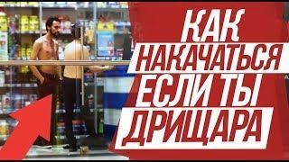 ПОКУПАЕМ СИНТОЛ ДЛЯ ДРИЩЕЙ ПРАНК - EVG