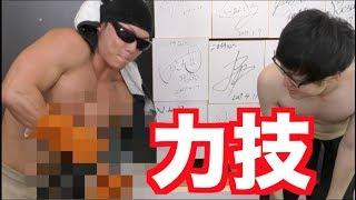 【力技】常人では曲がらない〇〇をブチ曲げる!!! thumbnail
