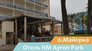 Отель HM Ayron Park | о.Майорка | Испания | Видео обзор